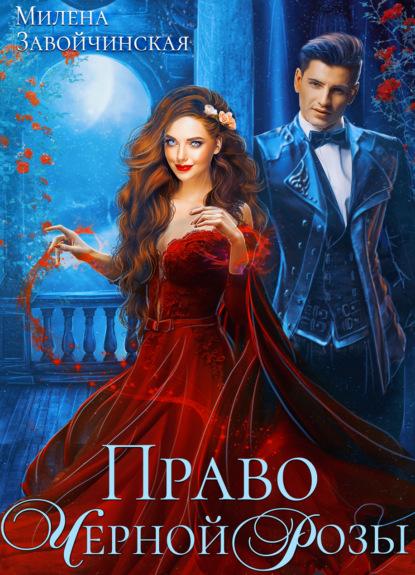 Милена Завойчинская. Право Черной Розы