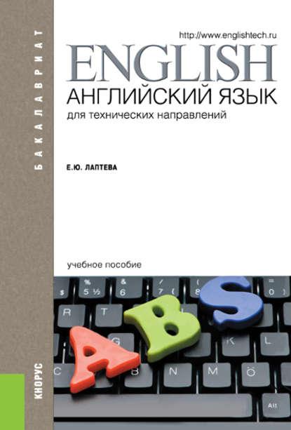 Английский язык для технических направлений