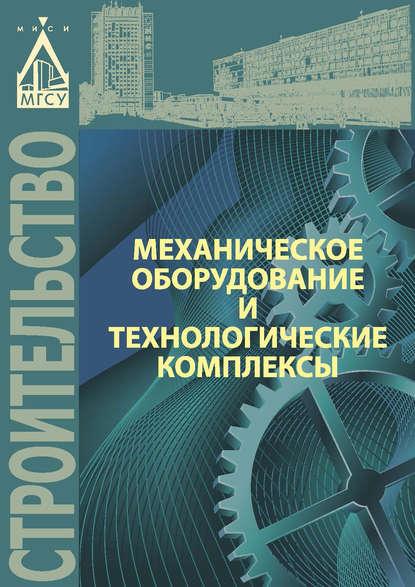 М. А. Степанов Механическое оборудование и технологические комплексы а а богатов технологические основы производства лейнированных насосно компрессорных труб