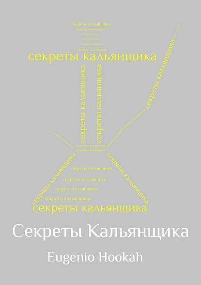 Eugenio Hookah Секреты кальянщика