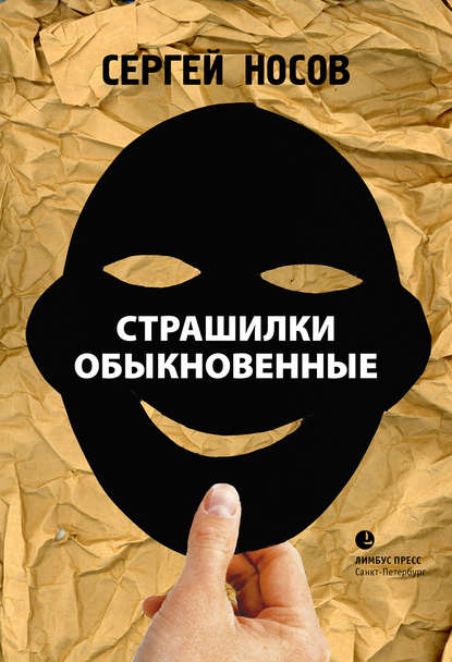Фото - Сергей Носов Страшилки обыкновенные д массенет он и она
