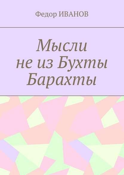 цена на Федор Иванов Мысли не из Бухты Барахты
