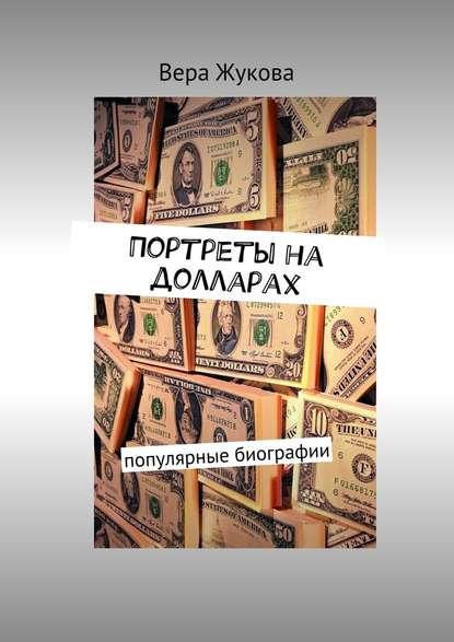 Портреты на долларах. популярные биографии фото