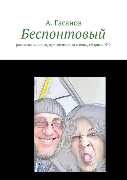 Фото - Алик Гасанов Беспонтовый. Рассказы о жизни, про жизнь и за жизнь, сборник№2 алик гасанов как мы с