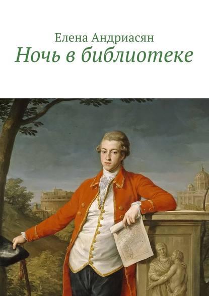 Елена Генриховна Андриасян Ночь в библиотеке три жизни жюля верна