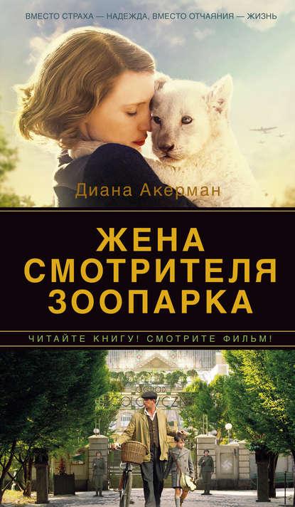 жена смотрителя зоопарка книга купить