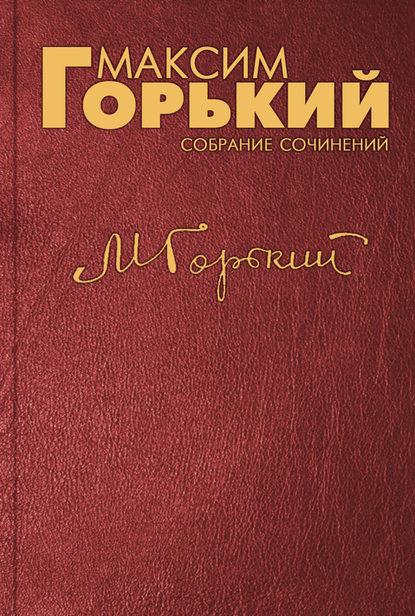 Максим Горький Первое мая