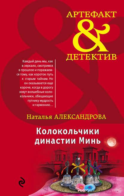 Наталья Александрова — Колокольчики династии Минь