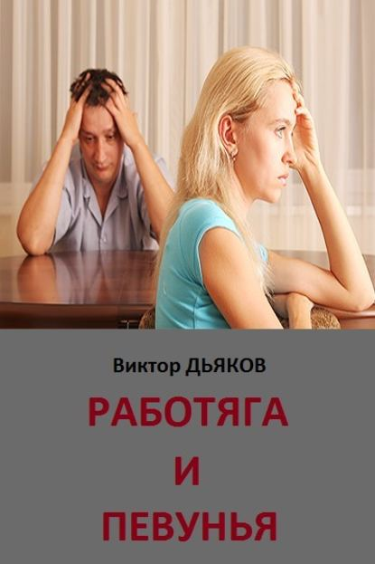 Фото - Виктор Елисеевич Дьяков Работяга и певунья виктор елисеевич дьяков чужая правда