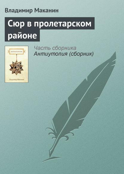 Владимир Маканин Сюр в пролетарском районе