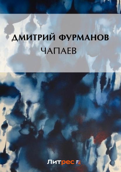 Дмитрий Фурманов Чапаев д а фурманов чапаев