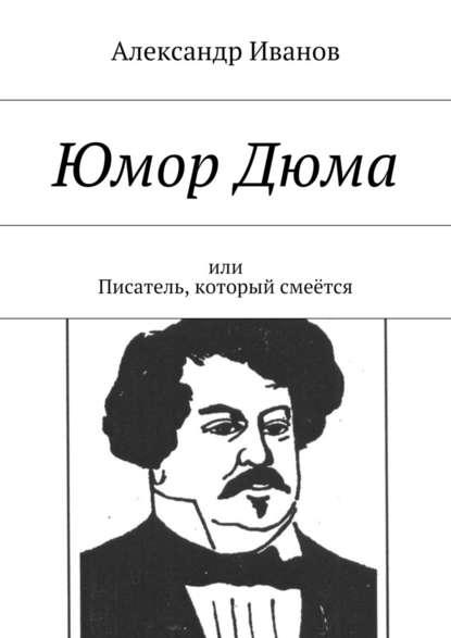 читать книги онлайн попаданцы юмор