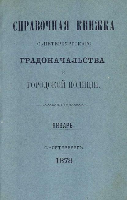 Справочная книжка С.-Петербургского градоначальства и городской полиции. Выпуск 1-3, январь-апрель 1878 г. фото