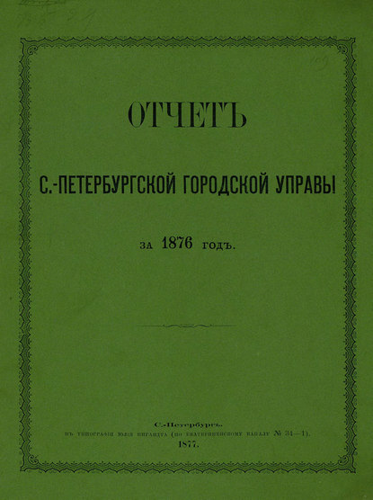 Коллектив авторов Отчет городской управы за 1876 г. коллектив авторов онкология