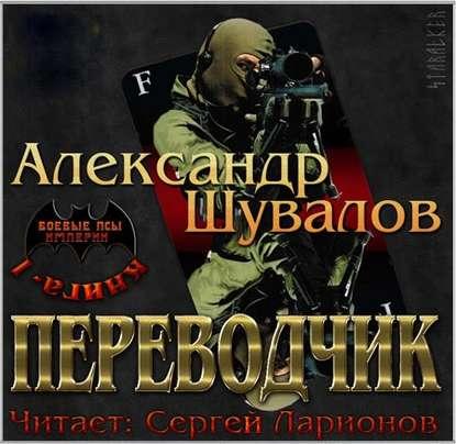 Фото - Александр Шувалов Переводчик волков сергей как пройти через
