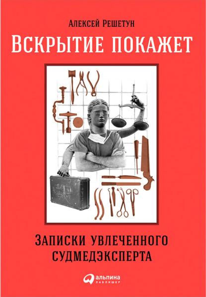 Алексей Решетун Вскрытие покажет