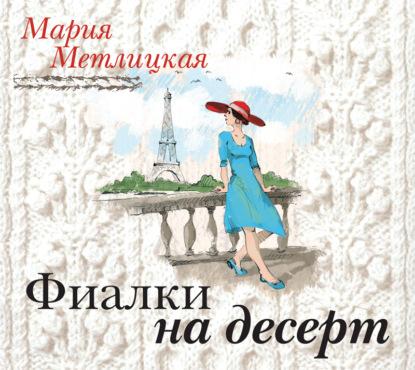 читать книгу марии метлицкой почти счастливые женщины