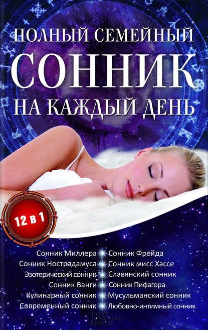 Алена Романова Полный семейный сонник на каждый день. 12 в 1