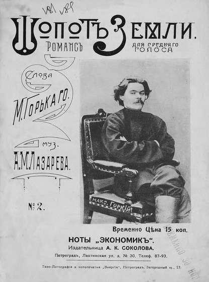А. М. Лазарев Шепот Земли