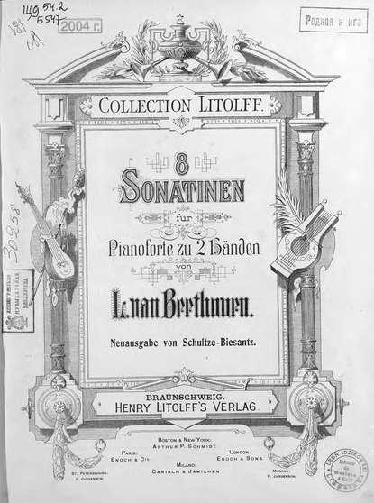 Людвиг ван Бетховен 8 Sonatinen fur Pianoforte zu 2 Handen von L. van Beethoven theodor von frimmel ludwig van beethoven