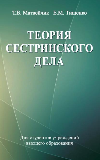 баурова л в теория и практика сестринского дела в хирургии уч пособие 2 е изд доп Е. М. Тищенко Теория сестринского дела