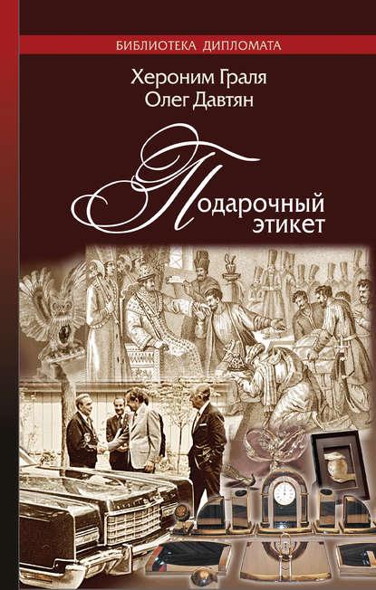 Олег Давтян Подарочный этикет mustela цена в россии