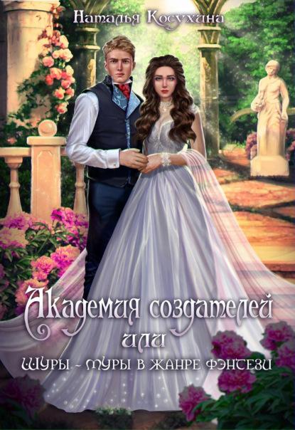 Наталья Косухина. Академия создателей, или Шуры-муры в жанре фэнтези