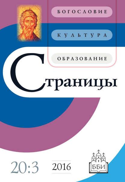 Группа авторов Страницы: богословие, культура, образование. Том 20. Выпуск 3