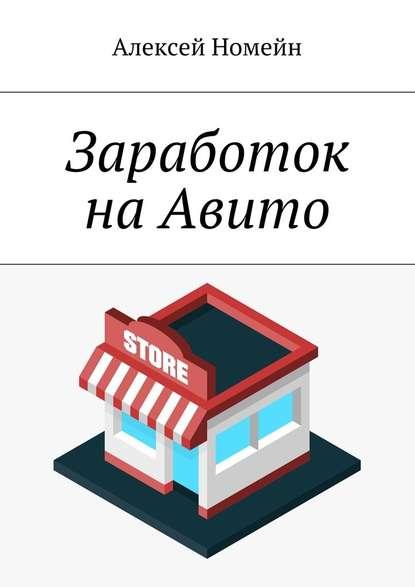 Алексей Номейн Заработок наАвито