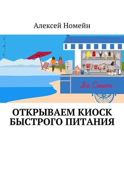 Алексей Номейн Открываем киоск быстрого питания недорого