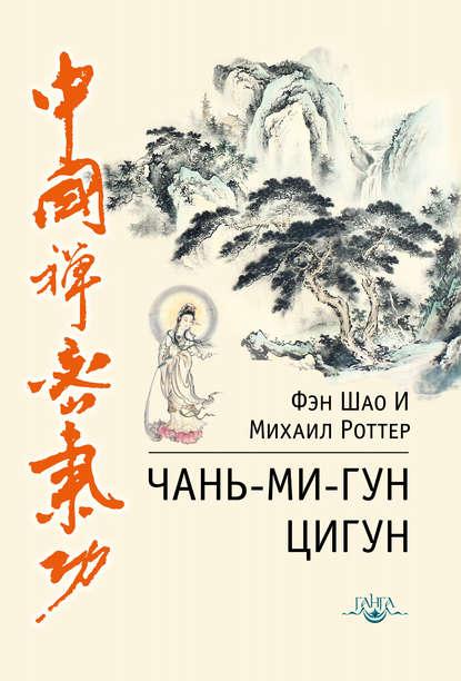 Михаил Роттер Чань-Ми-Гун Цигун шао ф роттер м чань ми гун цигун