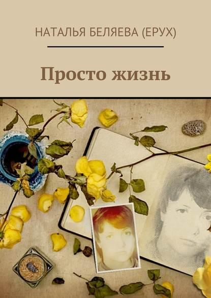 Фото - Наталья Петровна Беляева (Ерух) Просто жизнь наталья петровна беляева ерух просто жизнь