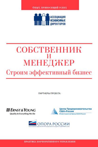 Коллектив авторов Собственник и менеджер: строим эффективный бизнес гансвинд игорь бизнес есть бизнес 2 50 ниш и 25 проектов из жизни российских предпринимателей
