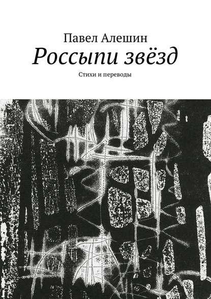 Павел Алешин Россыпи звёзд. Стихи ипереводы