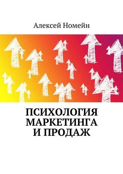 Алексей Номейн Психология маркетинга ипродаж