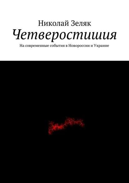 Николай Зеляк Четверостишия. Насовременные события вНовороссии иУкраине