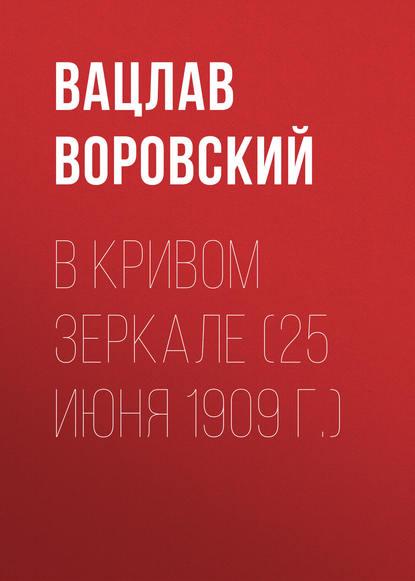 Фото - Вацлав Воровский В кривом зеркале (25 июня 1909 г.) вацлав воровский в кривом зеркале 21 июня 1909 г