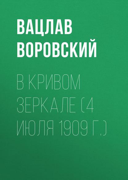 Фото - Вацлав Воровский В кривом зеркале (4 июля 1909 г.) вацлав воровский в кривом зеркале 21 июня 1909 г