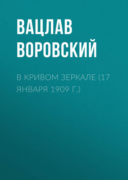 Фото - Вацлав Воровский В кривом зеркале (17 января 1909 г.) вацлав воровский в кривом зеркале 21 июня 1909 г