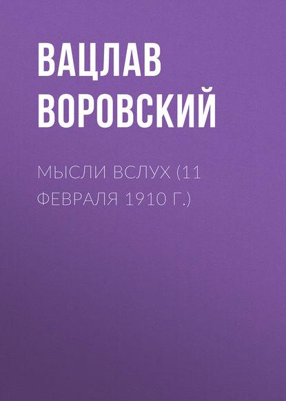 Вацлав Воровский Мысли вслух (11 февраля 1910 г.) вацлав воровский добывание истины