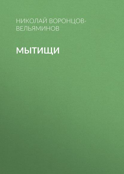 Николай Воронцов-Вельяминов Мытищи