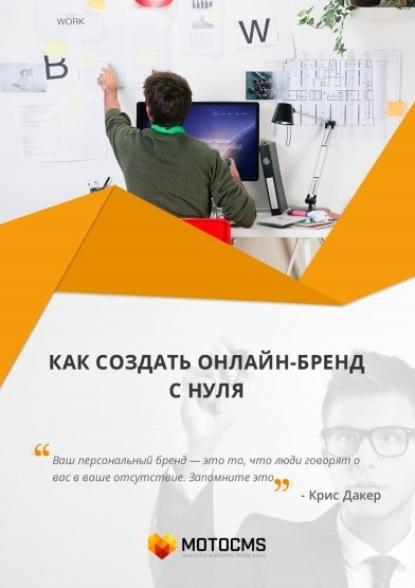 Редакторский отдел MotoCMS Как создать онлайн-бренд с нуля 1ps ru как подготовитьсайтза1