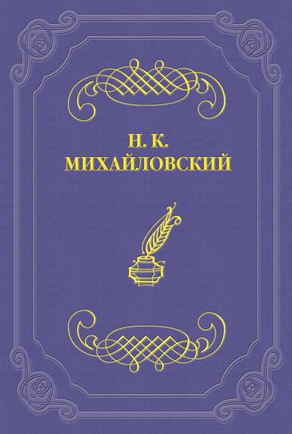 цена на Николай Михайловский Еще о Ф. Ницше