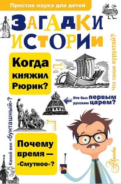 Фото - Павел Политов Загадки истории и а луценко что такое операция