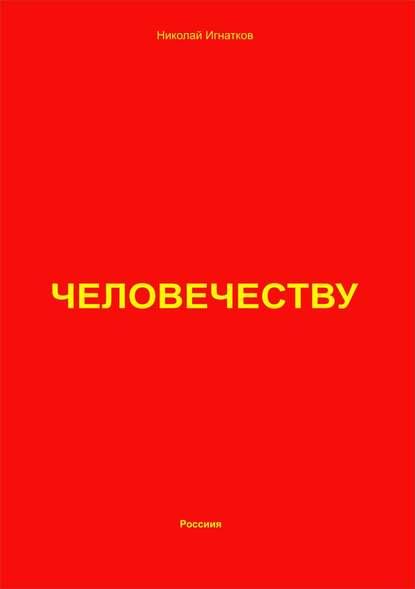 Фото - Николай Викторович Игнатков Человечеству сергей викторович струков жив бог пьесы