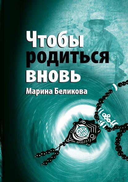 Фото - Марина Беликова Чтобы родиться вновь райт лора любовь против мести