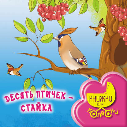 Ирина Токмакова Десять птичек – стайка токмакова ирина петровна стихи для малышей