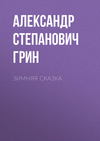 Александр Грин Зимняя сказка александр григорьев волшебныйлес сказка
