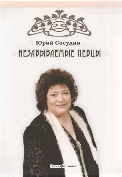 Незабываемые певцы - Юрий Сосудин