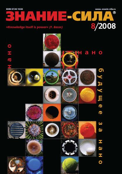 Группа авторов Журнал «Знание – сила» №8/2008 отсутствует журнал знание – сила 06 2014
